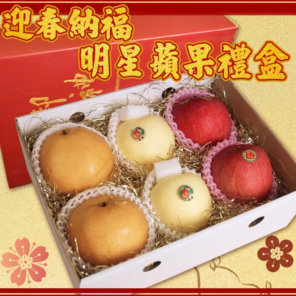 愛上水果 迎春納福明星蘋果禮盒(金星蘋果2入+蜜富士2入+新高梨2入)