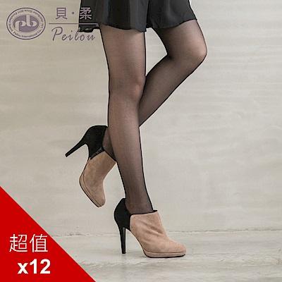貝柔全透明超彈性透膚絲襪_4色可選(12雙組)