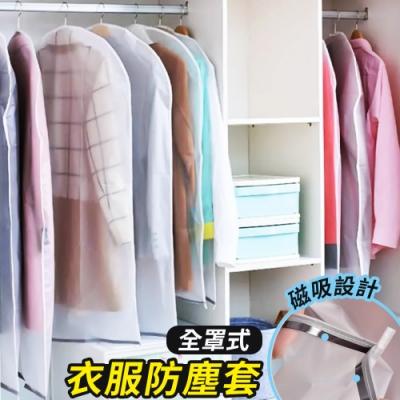 【歐達家居】磁吸式全罩衣服防塵套-6入組(防水/防潮/可水洗/透明/耐用)