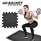 AD-ROCKET 鎖扣式拼接橡膠地墊 重訓墊 隔音墊(六片組)
