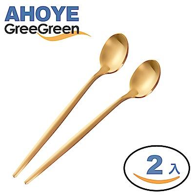 GREEGREEN  304不鏽鋼香檳金甜品匙 2入 咖啡匙 餐具