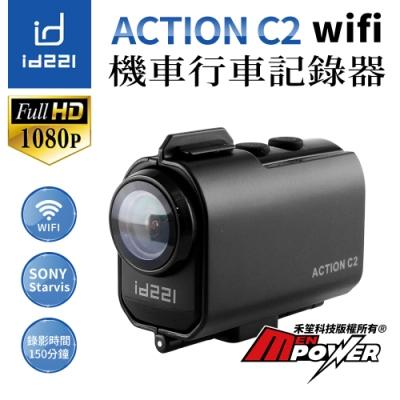 id221 ACTION C2 wifi機車行車記錄器