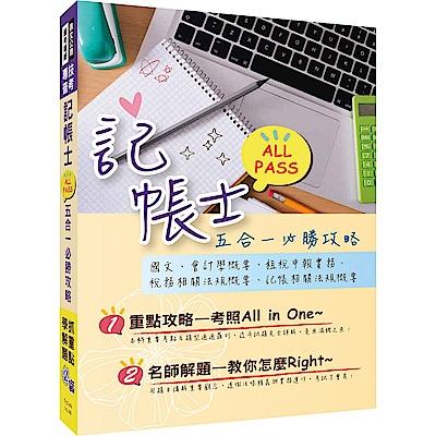 考試必備記帳士All Pass五合一必勝攻略重點攻略解題教學歷屆試題全精析