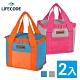 LIFECODE 飯盒子保冰袋/便當袋(2入)-2色可選 product thumbnail 1