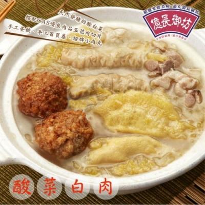 億長御坊 珍品酸白菜鍋(900g)