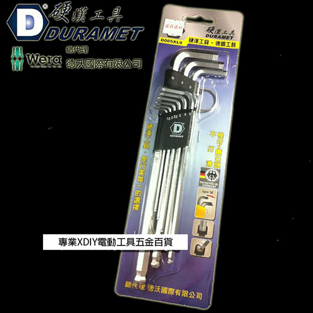 硬漢工具 DURAMET 德國頂級工藝 怪牙+鑽石頭 專利 六角板手組 D005XL9