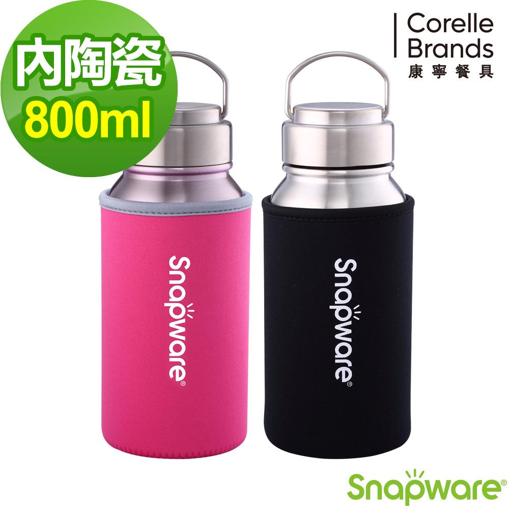 康寧Snapware內陶瓷不鏽鋼超真空保溫運動瓶800ml