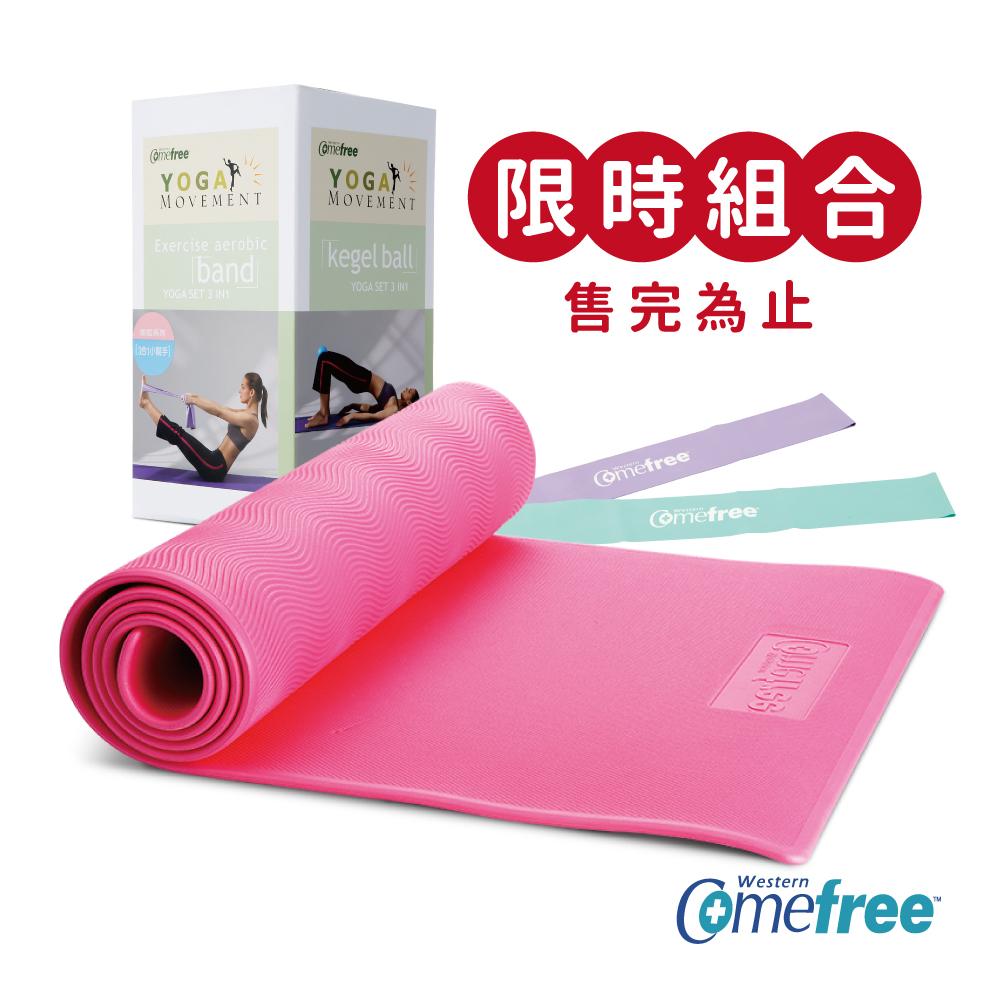 【Comefree】TPE 8MM加厚無毒瑜珈墊(蜜桃粉)+瑜珈三合一小幫手+瑜珈伸展圈