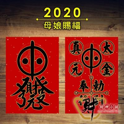 財神小舖 母娘賜福 必貼 春聯 二款 (含開光) MEGZ-2020-10