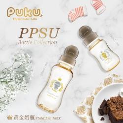 PPSU母乳實感標準奶瓶280ML