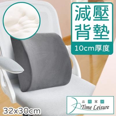 Time Leisure 辦公/車用人體工學減壓透氣記憶棉腰靠枕/椅背/靠墊-灰