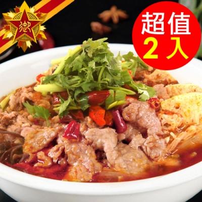 五星御廚養身宴 川味水煮牛肉煲2入組(總重1350g 固形物550g)