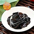 那魯灣 手工脆口涼拌川耳6包(黑木耳/300g/包)