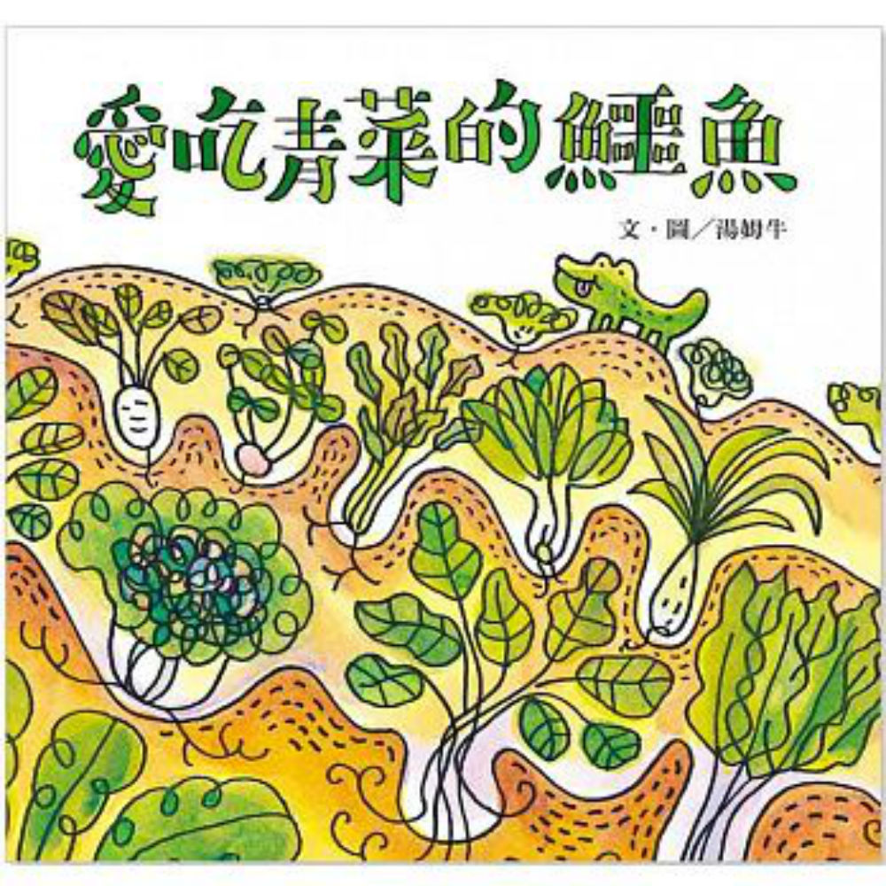 愛吃青菜的鱷魚