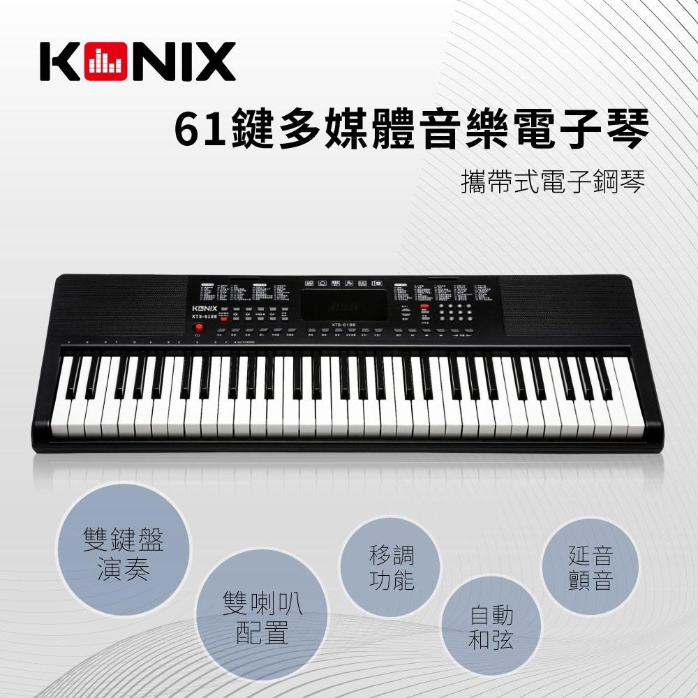 【KONIX】 61鍵多媒體音樂電子琴S6188 攜帶式電子琴 可外接耳機麥克風 移調功能