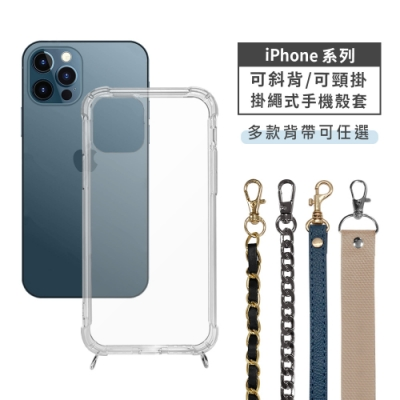 iPhone 12 mini 斜背頸掛式 手機殼套 (附釦防摔透明矽膠殼+掛繩)