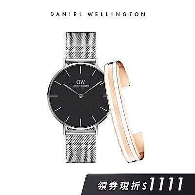 DW 禮盒 官方旗艦店 36mm銀X黑米蘭錶+經典手鐲(四色任選)(編號22)