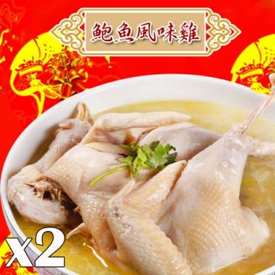 老爸ㄟ廚房‧人氣褒雞湯-鮑魚風味雞  (2000g/包,共二包)