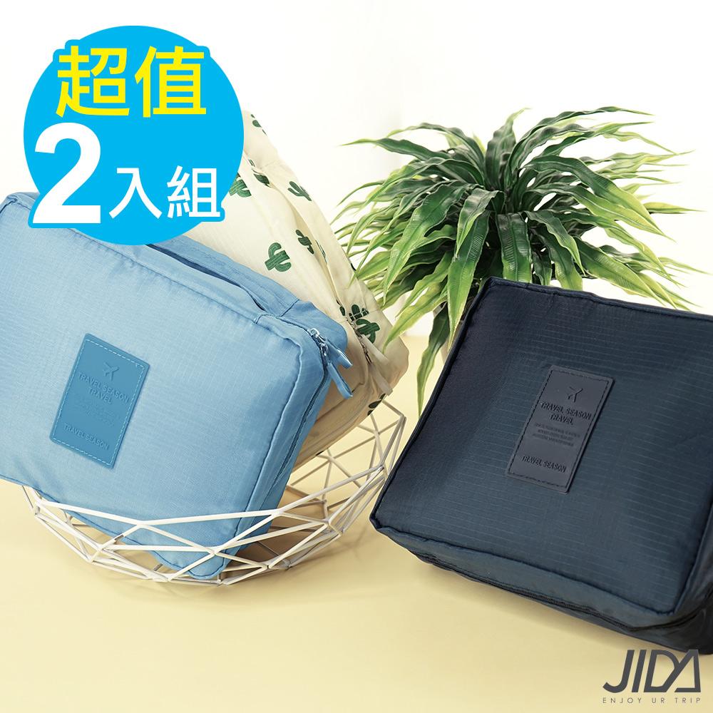 【暢貨出清】JIDA 輕生活多彩防水手提大容量化妝包/收納包(2入)