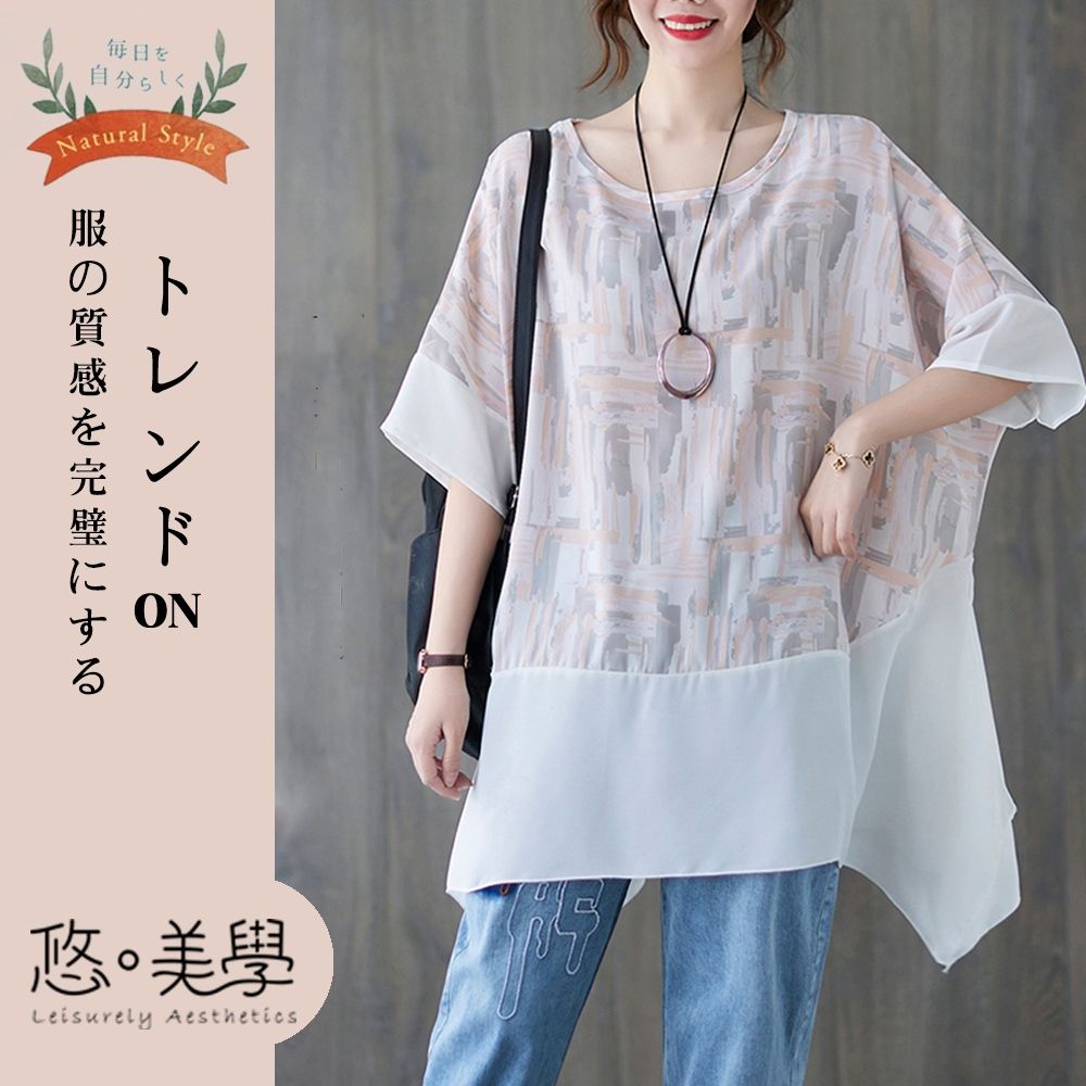 悠美學-日系簡約圓領幾何圖形寬鬆版造型上衣-2色(F)
