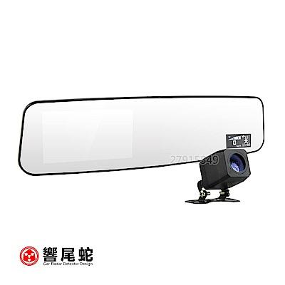 響尾蛇Z8 超高清後視鏡雙鏡頭行車記錄器+GPS測速-快