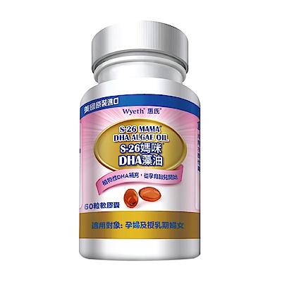 【惠氏S-26】媽咪DHA藻油膠囊 60粒/瓶