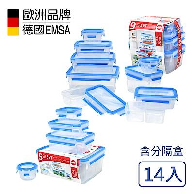 德國EMSA 專利上蓋無縫3D保鮮盒-PP材質-超值14件組