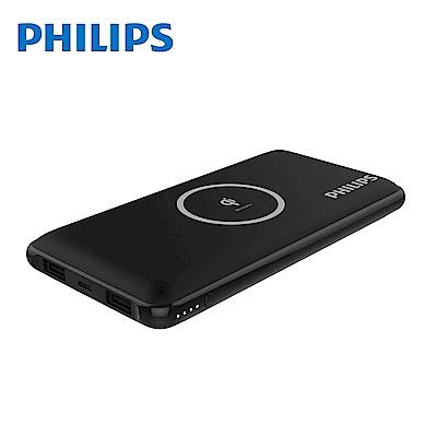【Philips 飛利浦】10000mAh Qi無線充電行動電源 DLP9611