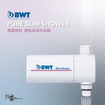 [結帳75折] BWT德國倍世 SLIM SHOWER(BWT美肌純淨沐浴器)