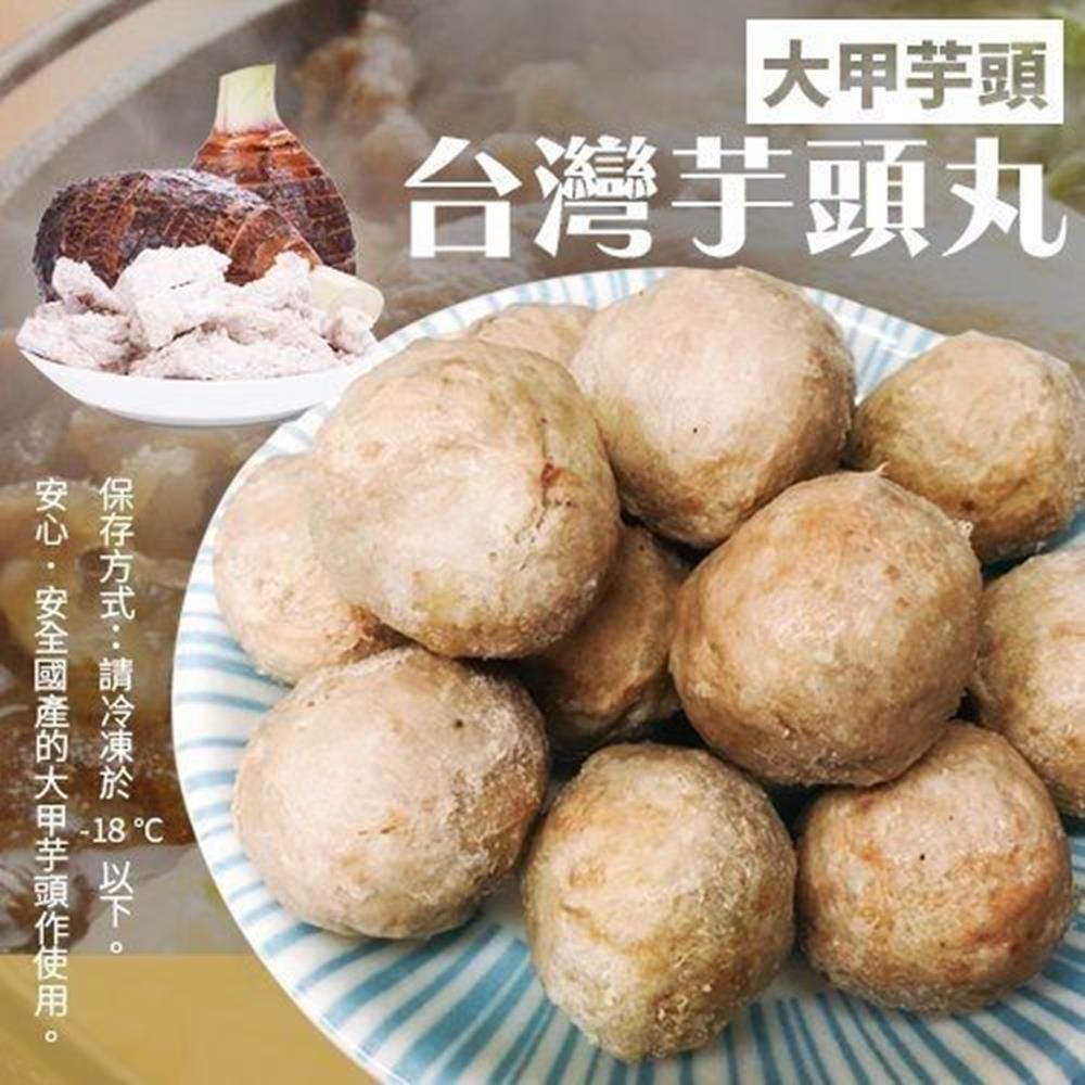 海陸管家-陳家大甲芋頭貢丸 (每包300g±10%/盒/7-8顆)
