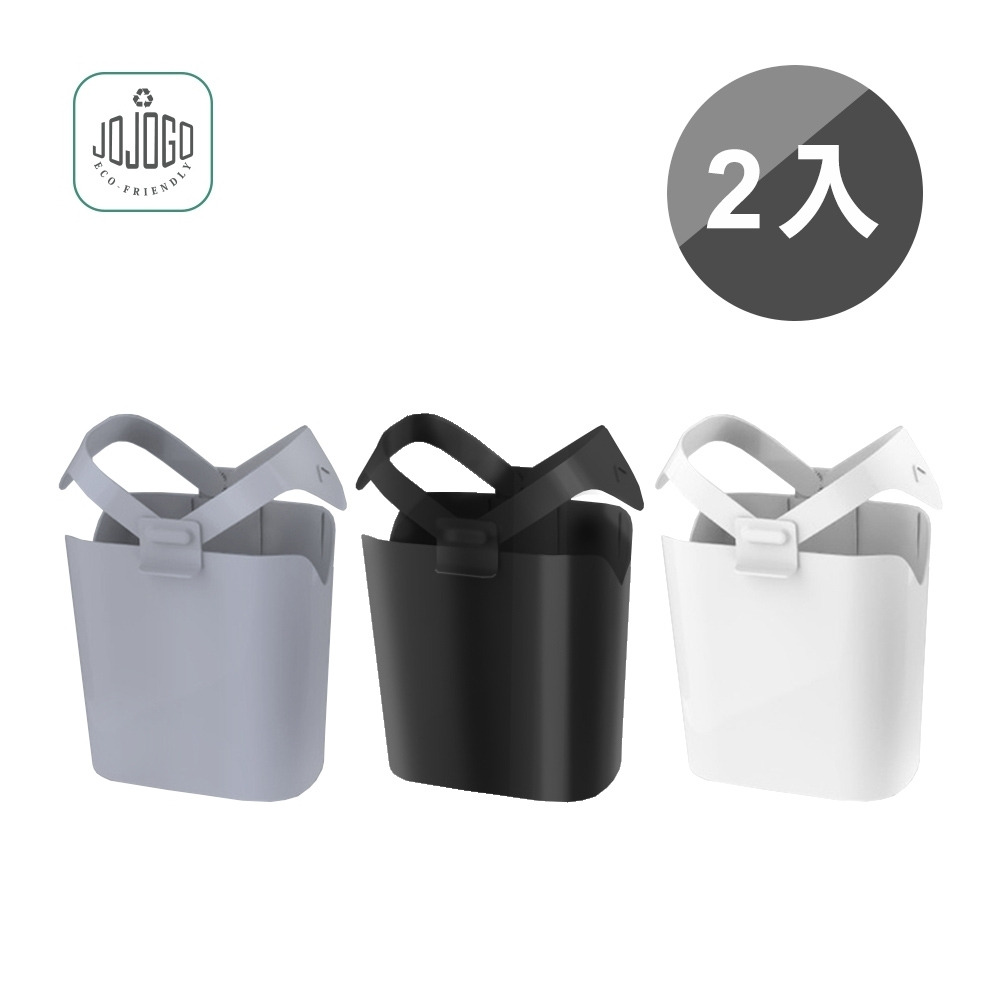【JoJoGo】 環保智慧垃圾桶 2入組 (多色任選)