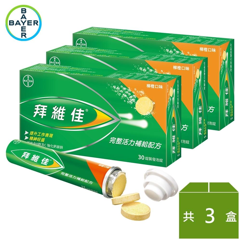拜維佳維他命B群發泡錠(柳橙口味) 30錠x3盒