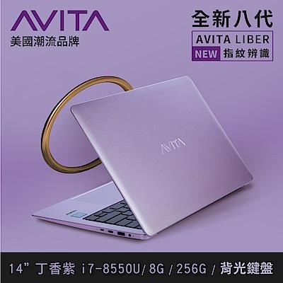 AVITA LIBER 14吋筆電 i7-8550U/8G/256GB SSD 丁香紫