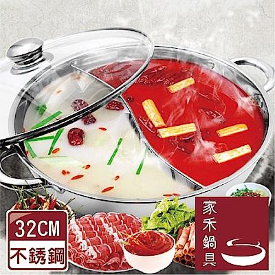 家禾鍋具 不鏽鋼鍋加厚鴛鴦鍋32公分不含鍋蓋