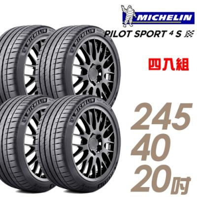 【米其林】PILOT SPORT 4 S PS4S 高性能運動輪胎_四入組_245/40/20