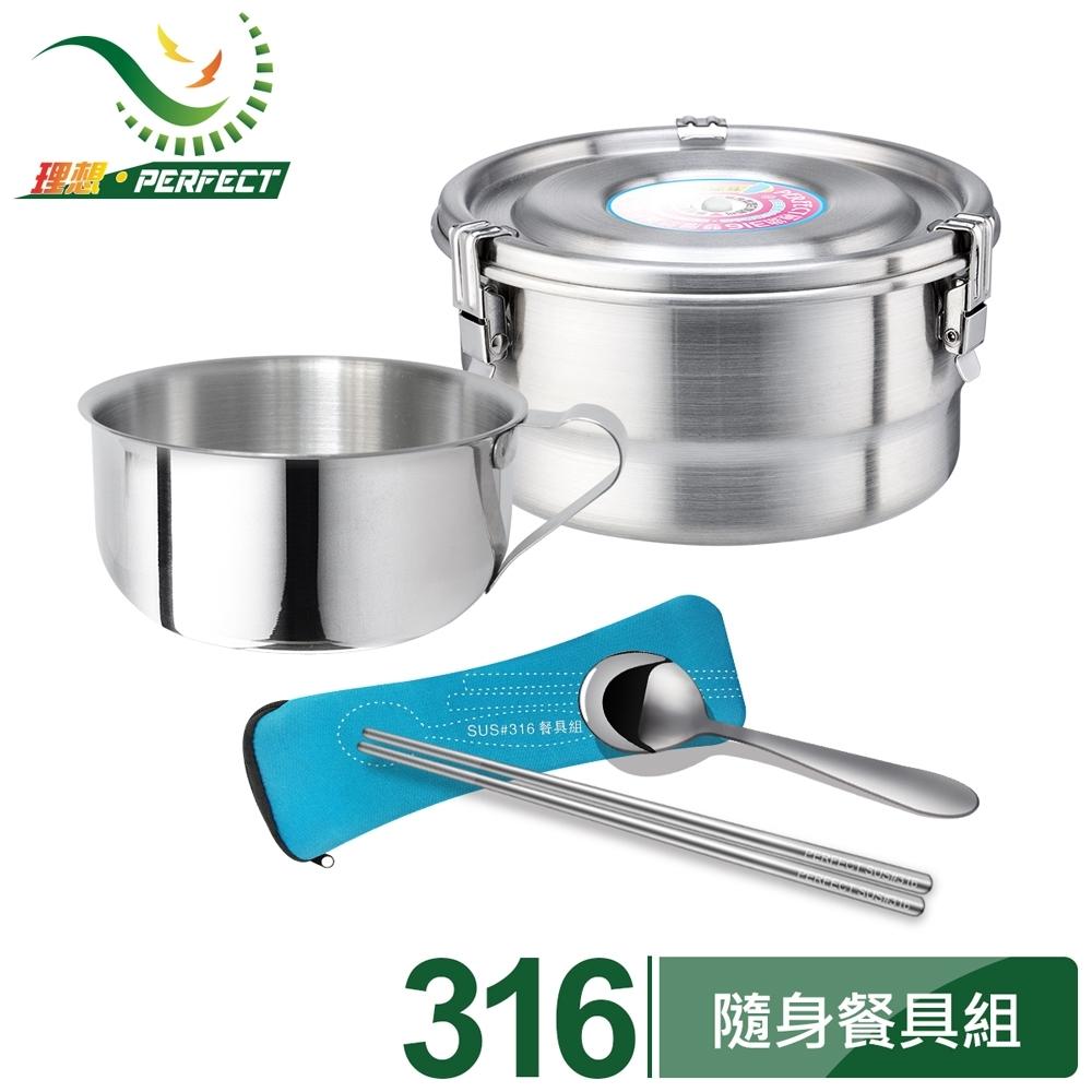 PERFECT 理想 極緻316雙層防漏便當盒12cm+學生湯碗10cm+日式隨身餐具組