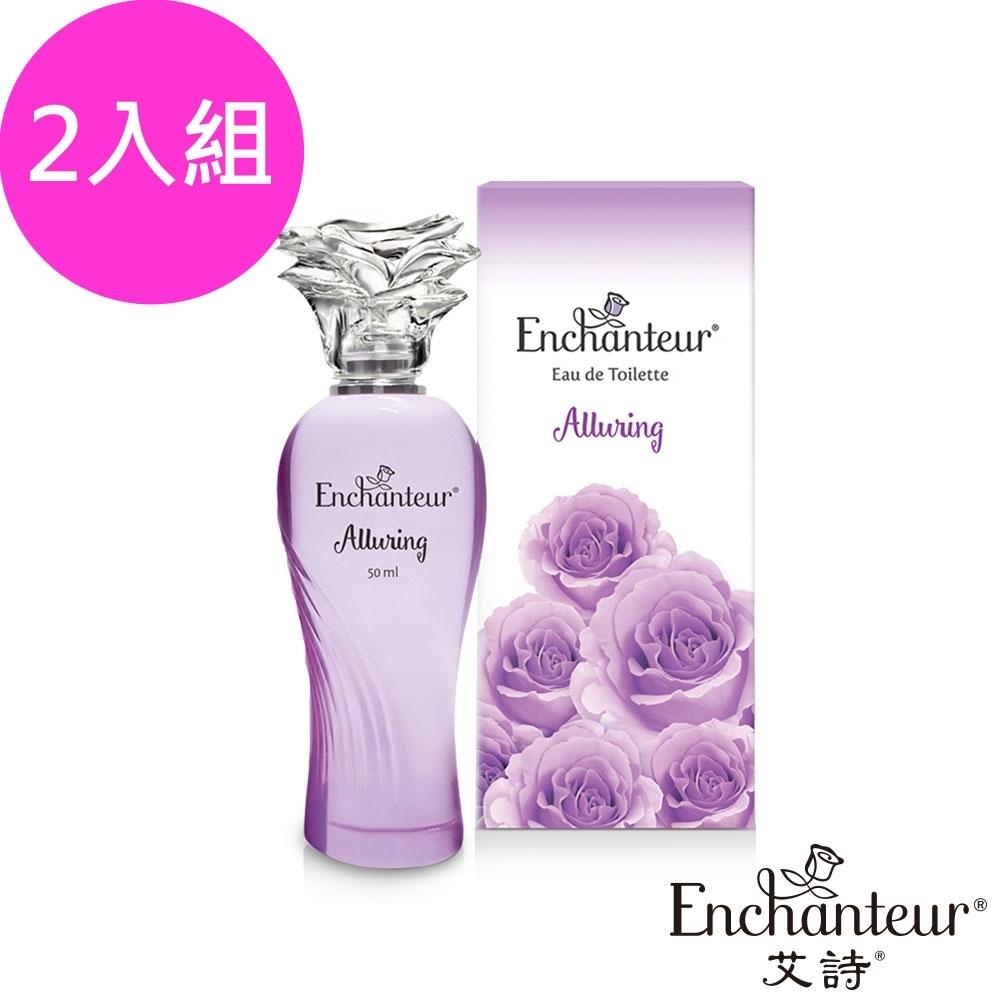 Enchanteur艾詩 花園香水50ML(2入組)