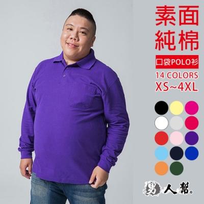 男人幫大尺碼 P2169 100%純棉高磅數素色POLO衫