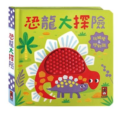 【風車童書】恐龍大探險(觸摸認知書)