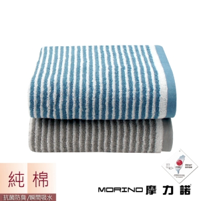 日本大和認證抗菌防臭MIT純棉時尚橫紋浴巾/海灘巾 MORINO摩力諾