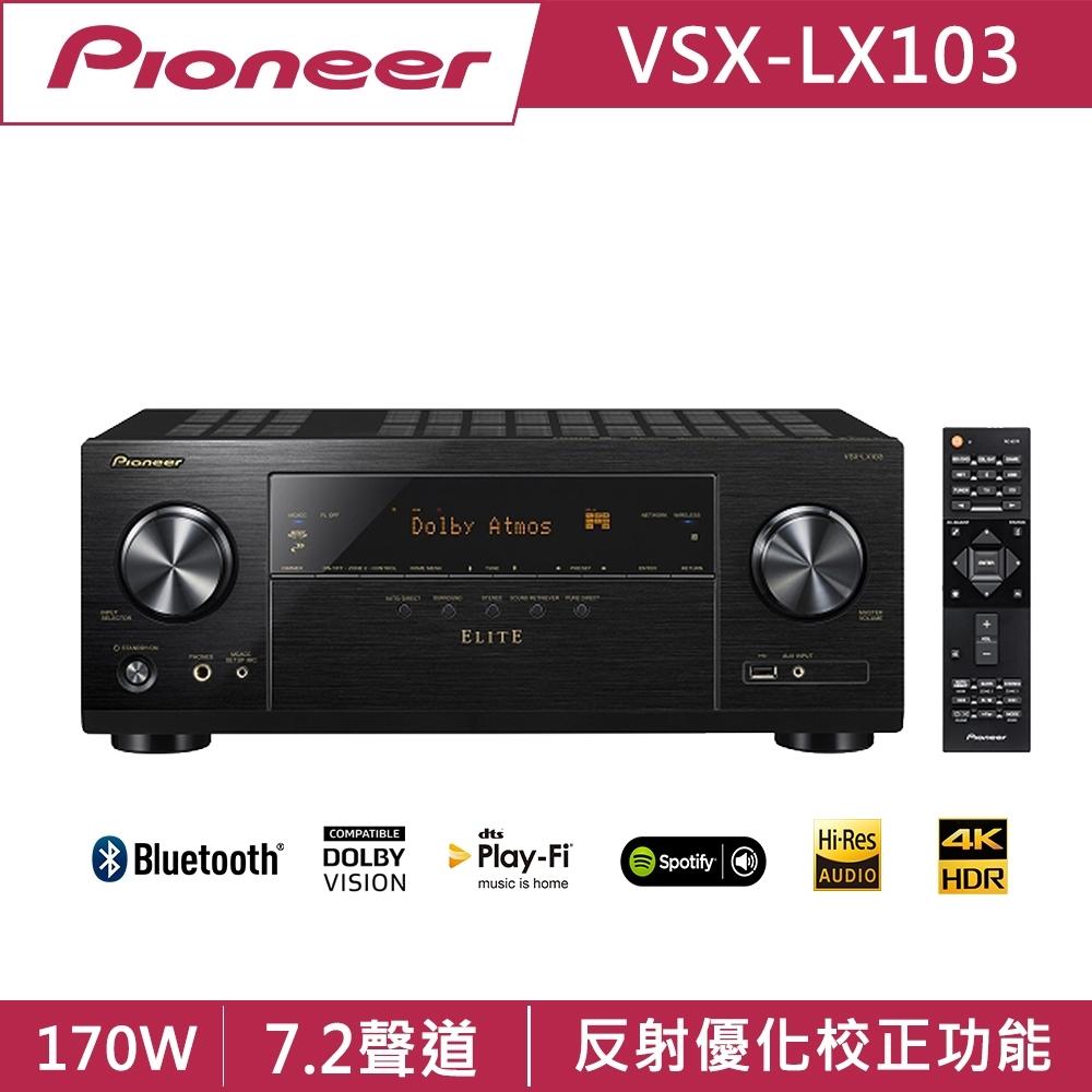 福利品-Pioneer先鋒 7.2聲道AV環繞擴大機 VSX-LX103