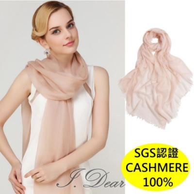 I.Dear-100%cashmere超高支紗極細緻胎山羊絨披肩/圍巾(裸膚色)