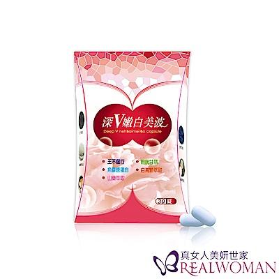 【Realwoman】深V嫩白美波(30顆/盒x1)