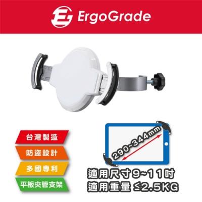 ErgoGrade 夾管型9-11吋平板電腦支架(EGAPH100)/平板支架/管夾架/夾式支架/立架