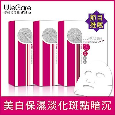 【即期品】WeCare你的15分鐘 和莓果淡斑美白瞬效超導面膜3盒/15片★原價2640