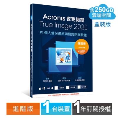 安克諾斯Acronis True Image 2020進階版1年授權-250GB-1台裝置