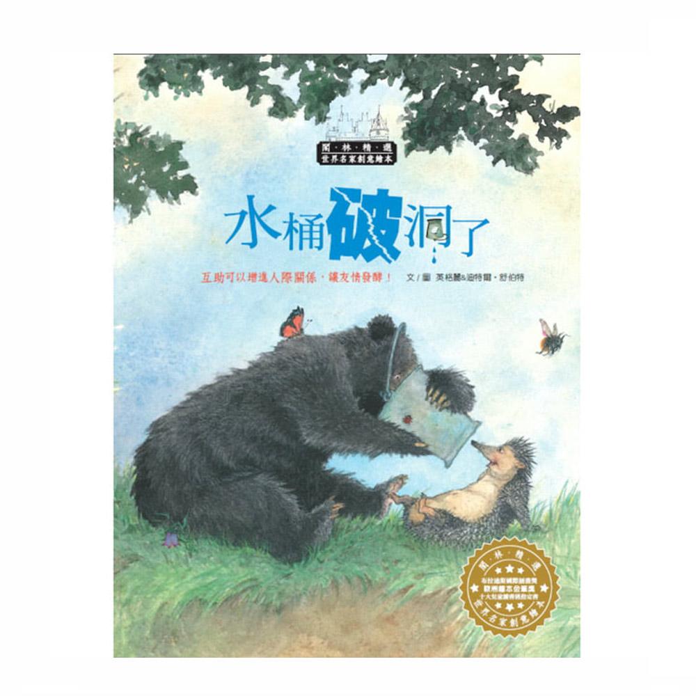 閣林 波隆那插畫獎-水桶破洞了(1書1CD)