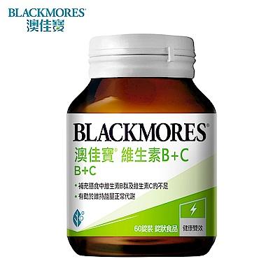 澳佳寶 Blackmores B+C (60錠)[2入組]