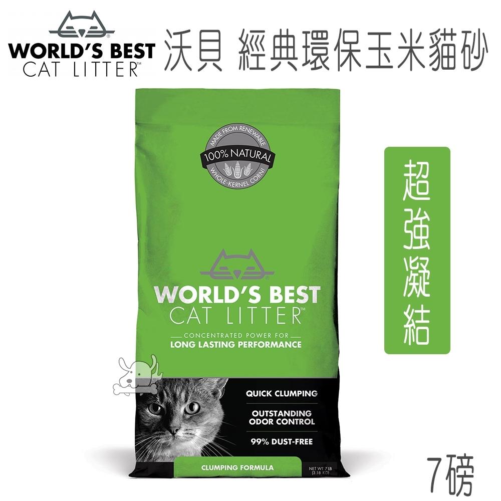 WORLDS BEST 沃貝 經典環保玉米貓砂-超強凝結(綠標)7磅
