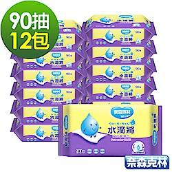 奈森克林 水滴將純水柔濕巾90抽x12包/箱
